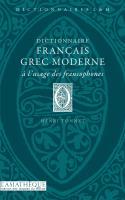 Dictionnaire français-grec moderne