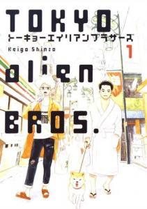 Tokyo Alien Bros, Tome 1 de Keigo SHINZO (Le Lézard noir)