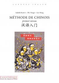 Méthode de chinois premier niveau (Livre + 1 CD MP3 )