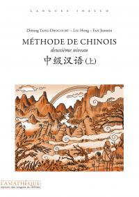 Méthode de chinois deuxième niveau + 1CD MP3